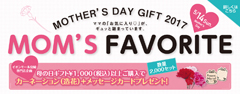 【特集】MOM'S FAVORITE