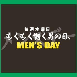 """Every Thursday """"MEN' S DAY"""""""