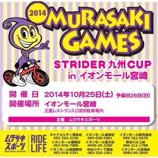 2014MURASAKI GAMES STRIDER Kyushu CUP in AEON MALL Miyazaki open decision! !